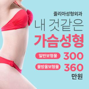4N 퀵 가슴성형 (통증No,마사지No.구형구축No.피통No) 본인만족100%, 남친만족200%