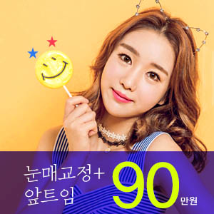 눈매교정+앞트임 90만원