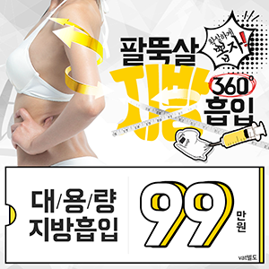 팔뚝살 지방흡입 대/용/량 99!