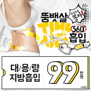 뚱뱃살 지방흡입 대/용/량 99!