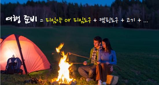 캠핑하는 커플