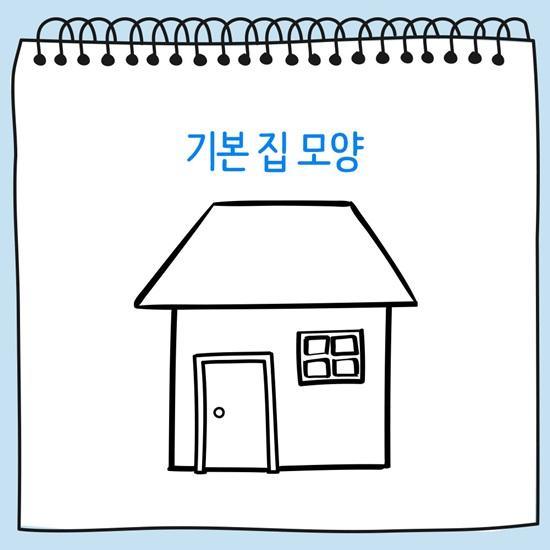 기본 집 그림