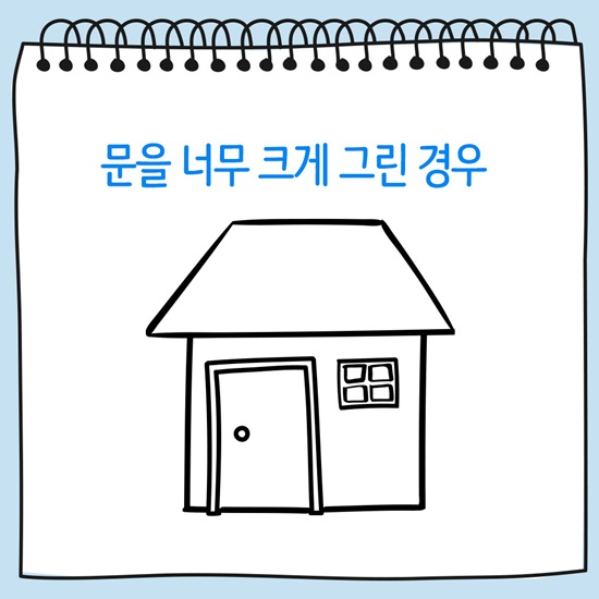 문을 너무 크게 그린 집 그림