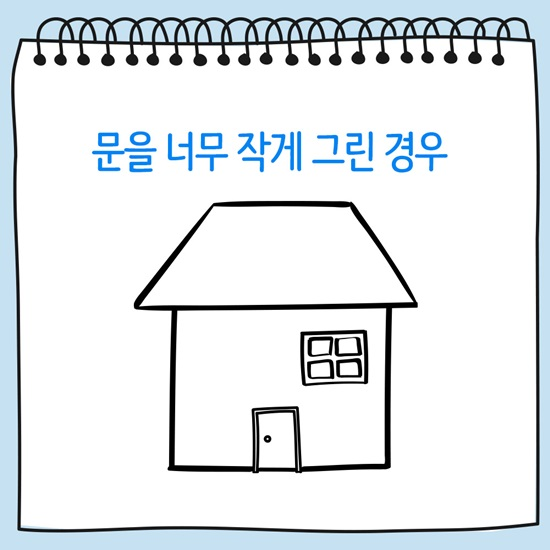 문을 너무 작게 그린 집 그림