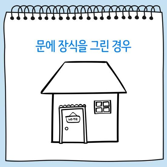 문에 장식을 그린 집 그림