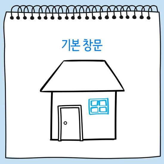 창문 강조된 집 그림