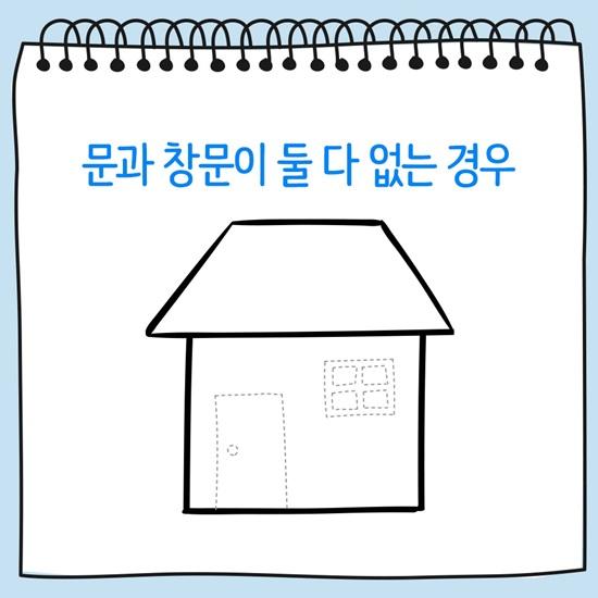문과 창문이 둘다 없는 집 그림