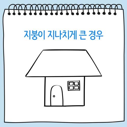 지붕이 지나치게 큰 집 그림