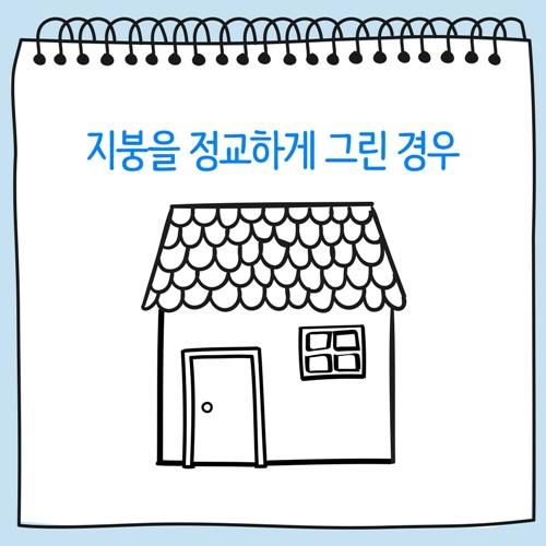 지붕을 정교하게 그린 집 그림