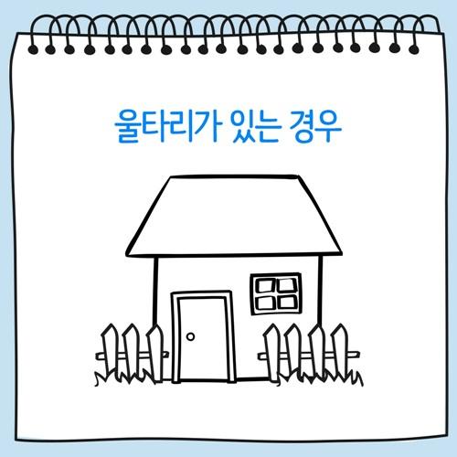 울타리가 있는 집 그림