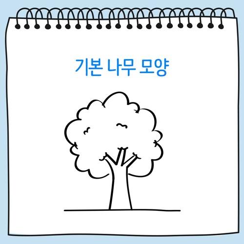 기본 나무 그림