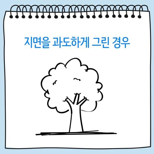지면을 과도하게 그린 나무 그림