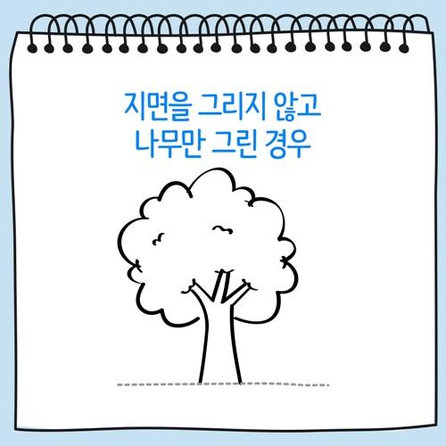 지면을 그리지 않고 나무를 그린 그림