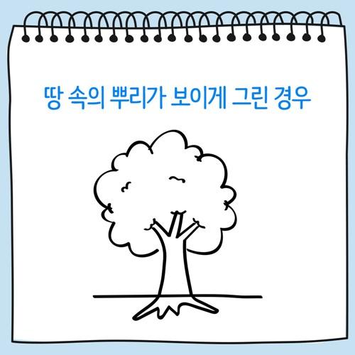 땅속의 뿌리가 보이게 그린 나무 그림