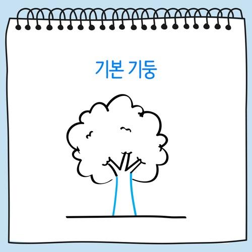 기본 나무 기둥 그림