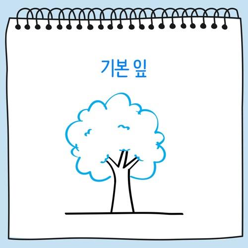 기본 나무 잎부분 그림