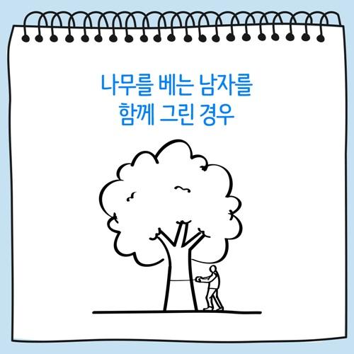 나무를 베는 남자 그림