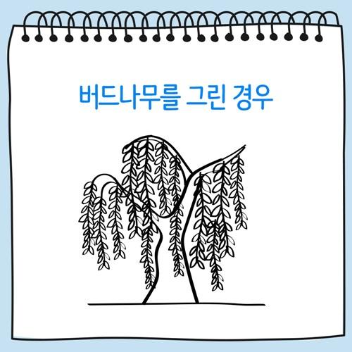 버드나무를 그린 그림