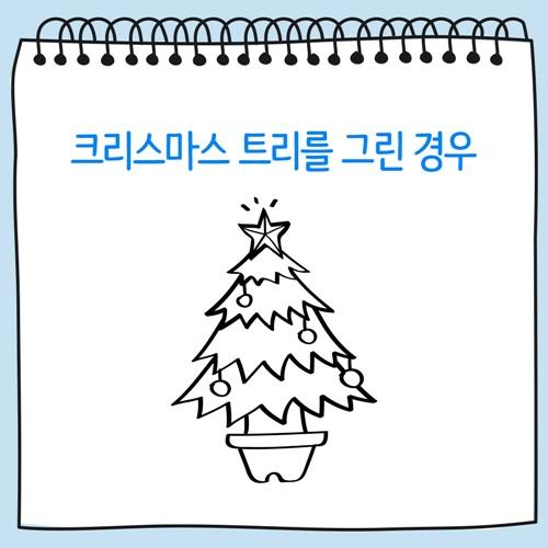 크리스마스 트리를 그린 그림