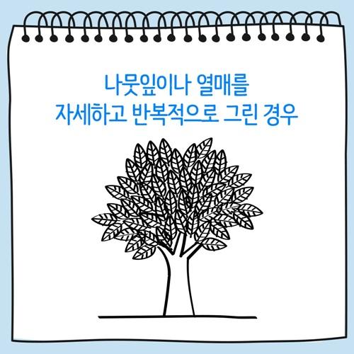 나뭇잎이나 열매를 자세하고 반복적으로 그린 나무 그림