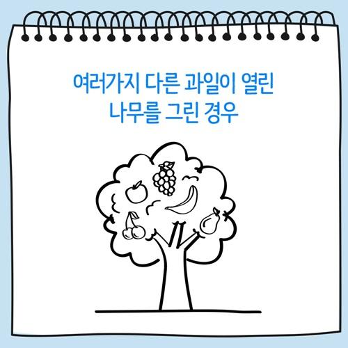 여러가지 다른 과일이 열린 나무를 그린 그림