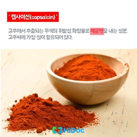 캡사이신 - 고추에서 추출되는 무색의 휘발성 화합물로 매운맛을 내는 성분