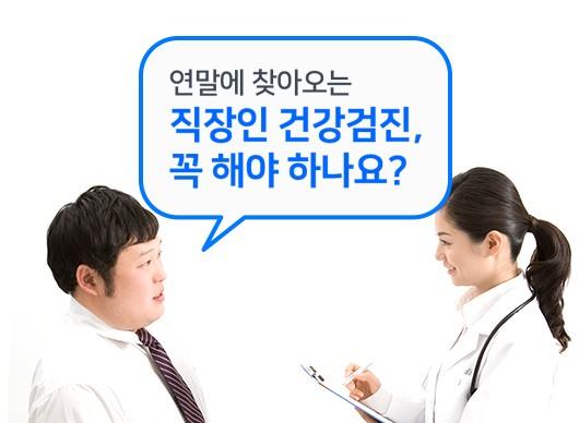 연말에 찾아오는 직장인 건강검진, 꼭 해야하나요?