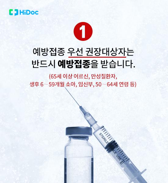 지금 꼭 알아두어야 할 독감 예방법 5가지