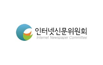 하이닥 포함 '인터넷신문 자율심의' 동참 서약사 크게 증가