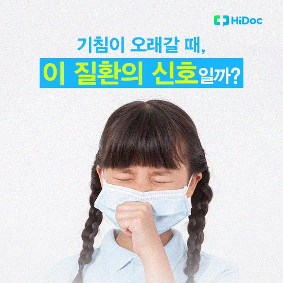 기침=감기? 기침 일으키는 질병 6
