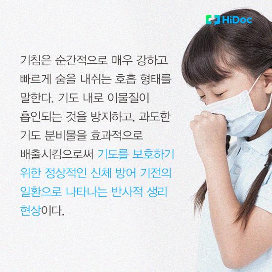기침은 순간적으로 매우 강하고 빠르게 숨을 내쉬는 호흡 형태를 말한다