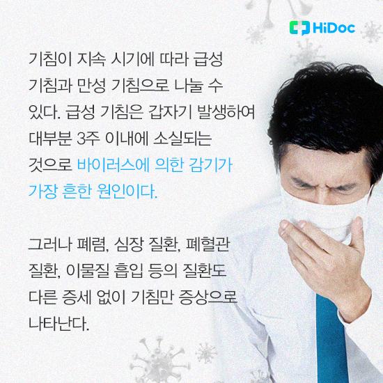 기침이 지속되는 시기에 따라 급성 기침과 만성 기침으로 나눌 수 있다