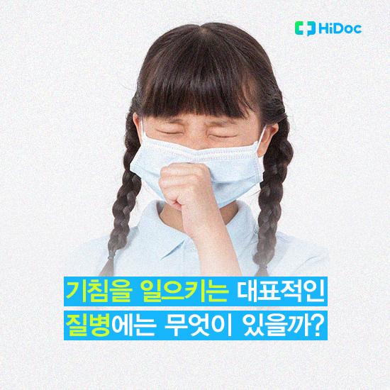 기침을 일으키는 대표적 질병에는 무엇이 있을까?