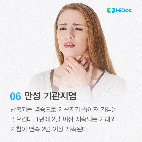 만성 기관지염
