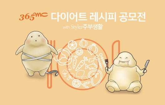 365mc, 성공하는 '다이어트 레시피' 공모전 개최