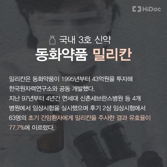 대한민국 세계 11번째로 이것을 만든 나라
