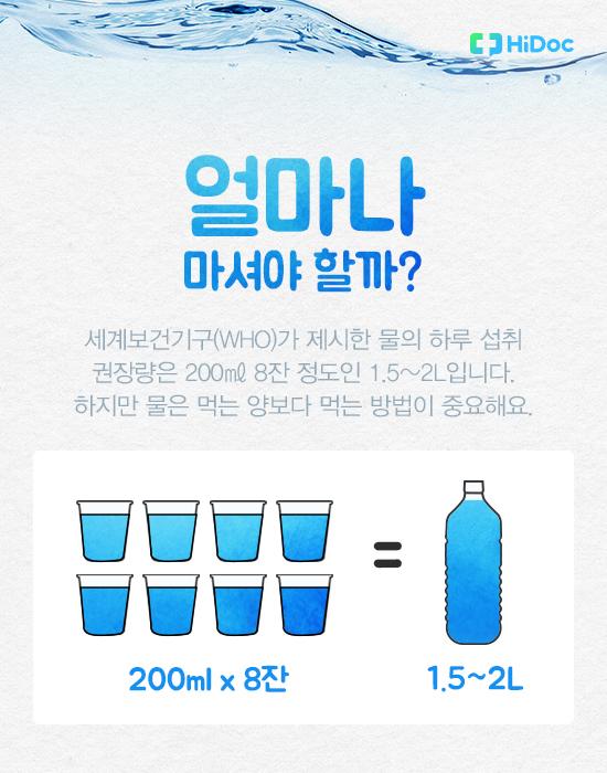 물의 효능
