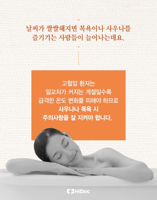 고혈압 환자 사우나(목욕) 주의사항