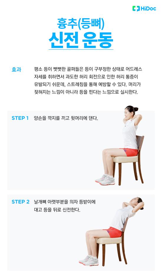 골프 부상 예방 운동_흉추 신전 운동