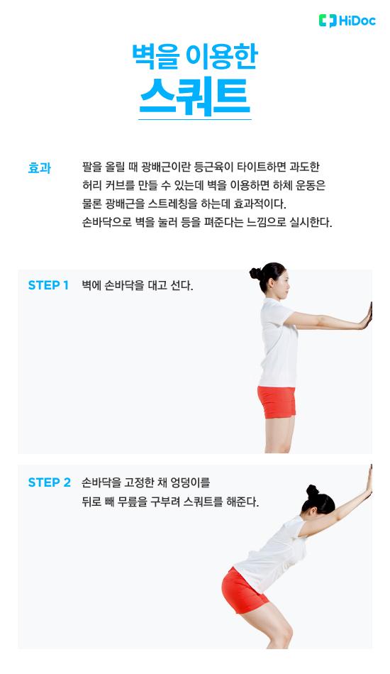 골프 부상 예방 운동_ 벽 이용한 스쿼트
