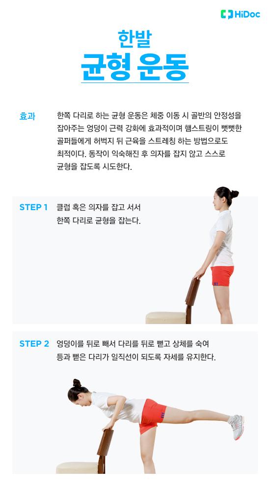 골프 부상 예방 운동_한발 균형 운동