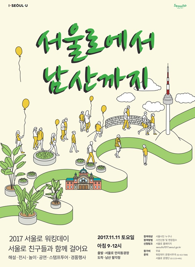 서울로에서 남산까지 행사