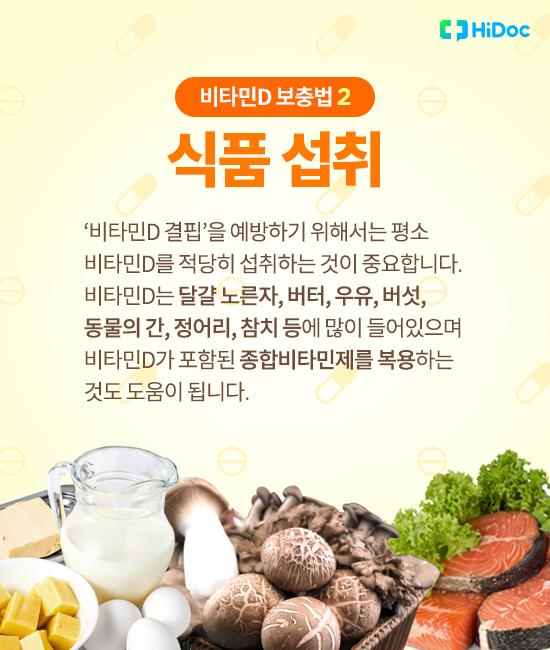 햇빛 노출 줄면 걸리기 쉬운 '비타민D 결핍증'