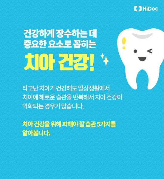치아 건강에 피해야 할 습관