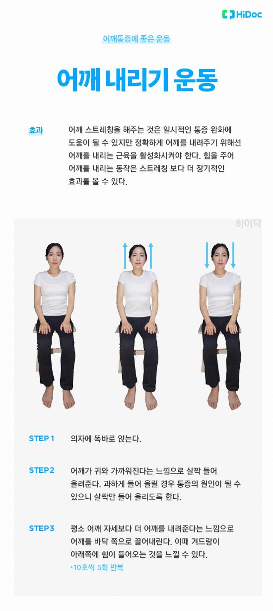 어깨 통증에 좋은 운동