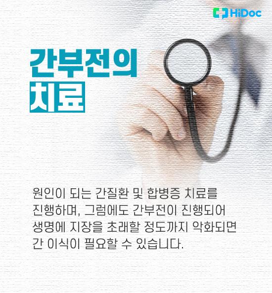 간염, 간경화 증상이 함께? 만성 및 급성 '간부전'