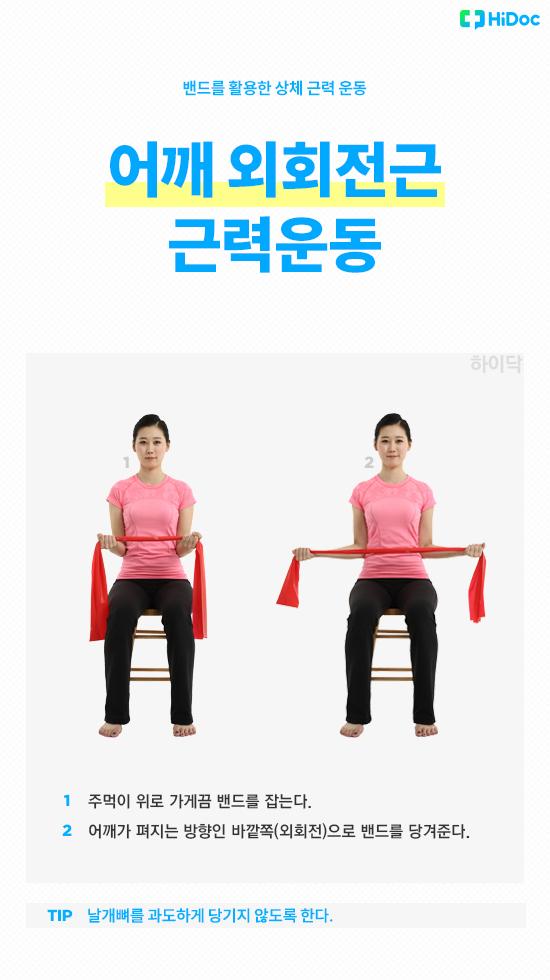 세라밴드 운동법