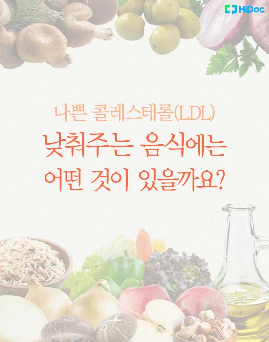 콜레스테롤 낮추는 음식
