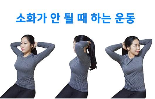 [목요 홈트레이닝] 소화불량 지속될 때 하는 운동