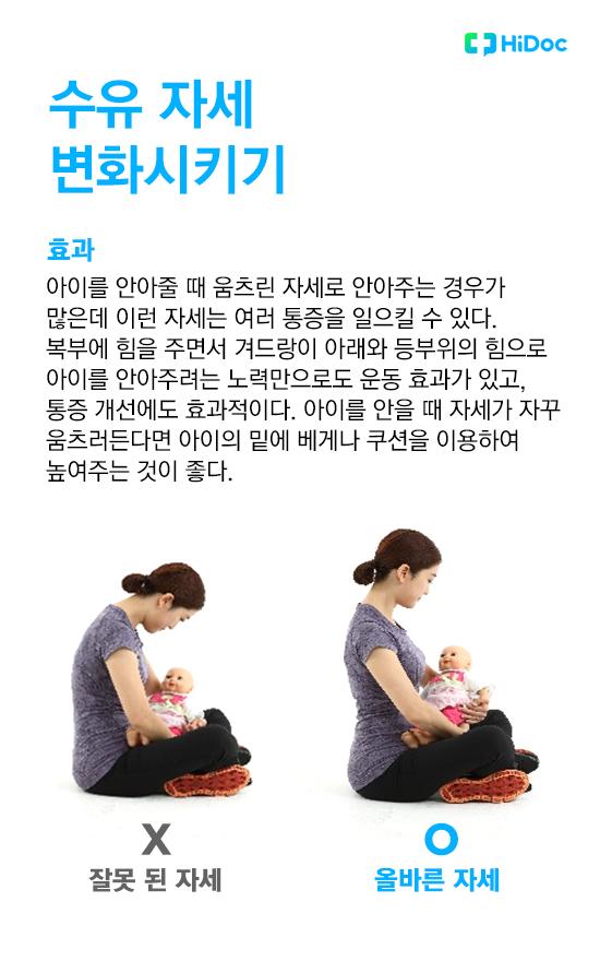 출산 후 운동